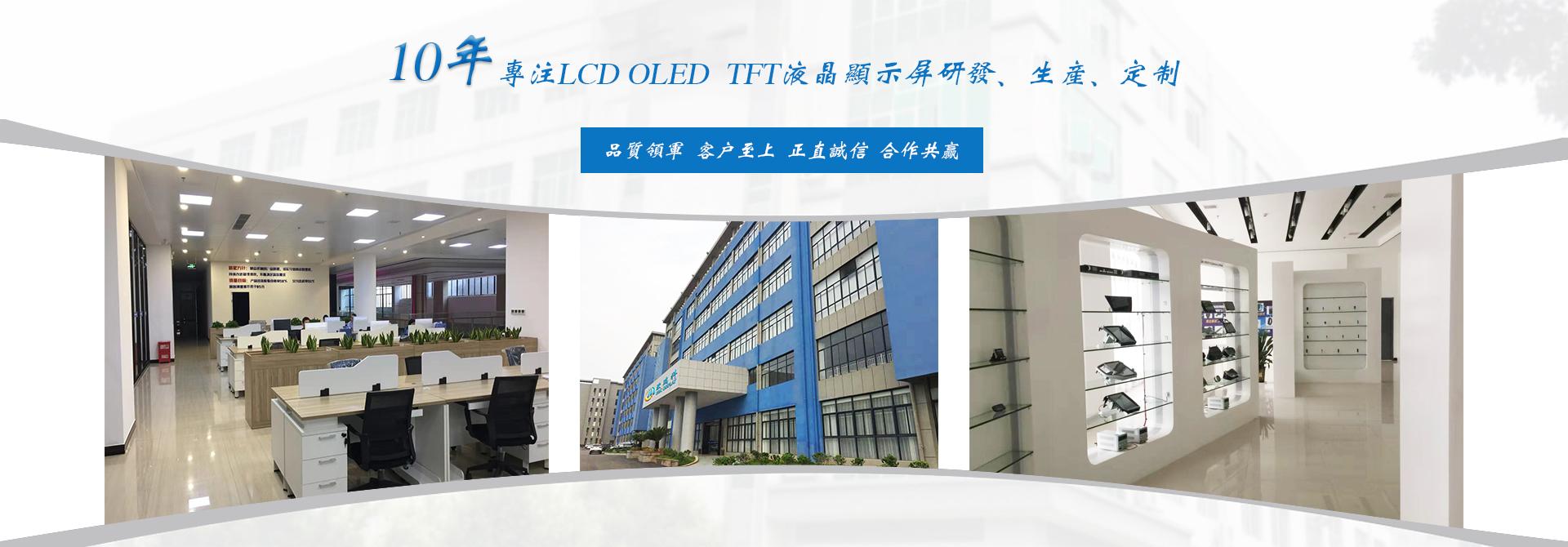 TFT液晶屏厂家
